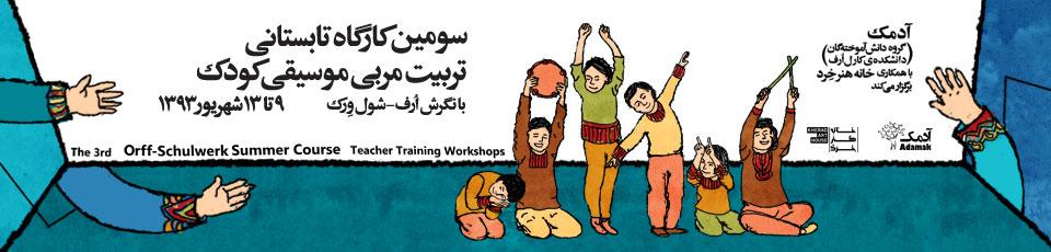 سومین کارگاه تابستانی آدمک در تهران برگزار شد.